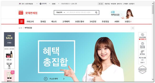 롯데 인터넷 면세점 2018년 06월 적립금 이벤트