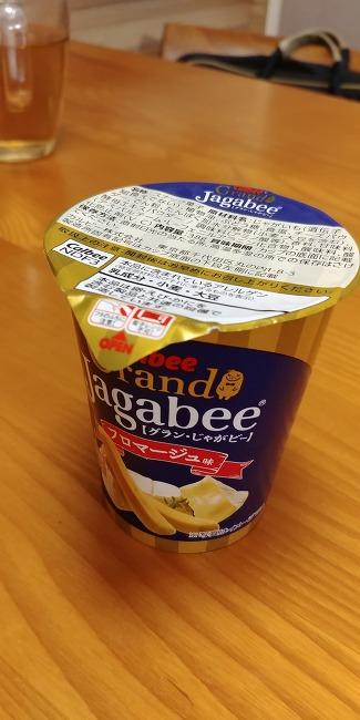 자가비 포르마쥬맛 후기