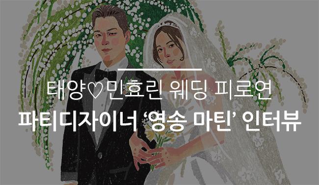 태양♡민효린 웨딩 피로연 파티디자이너 '영송 마틴' 인터뷰