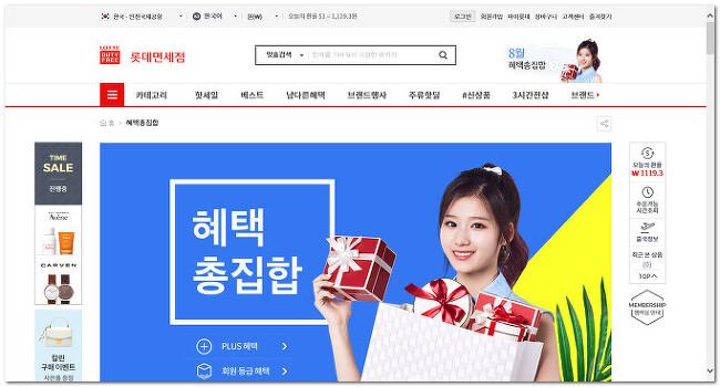 롯데 인터넷 면세점 2018년 08월 적립금 이벤트