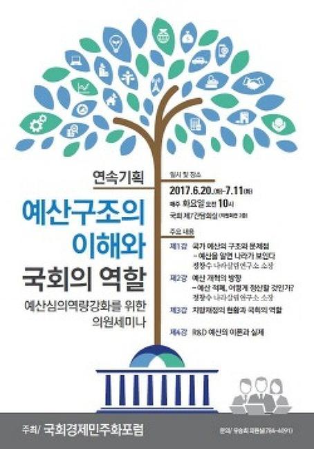 [17.6]여당의 '예산 공부' - 국회경제민주화포럼