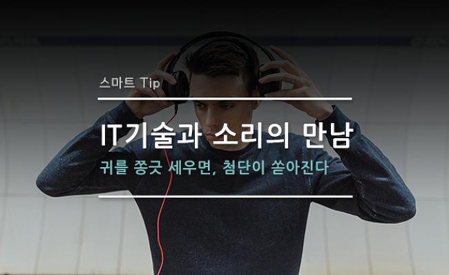 [디지털 라이프] 귀를 쫑긋 세우면 첨단이 쏟아..