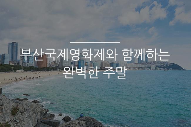 부산국제영화제와 함께하는 완벽한 주말