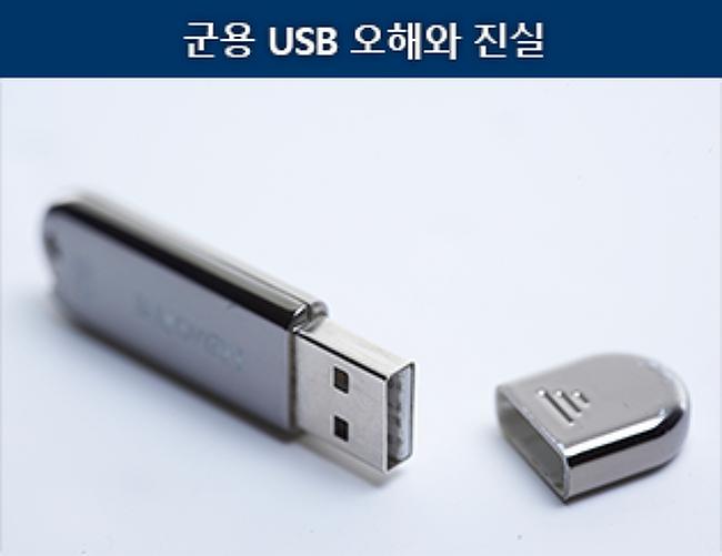 USB 하나에 95만원? 군용 USB에 얽힌 오해와 진실!