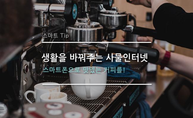 [생활과 생각을 바꿔주는 사물인터넷] 커피를..