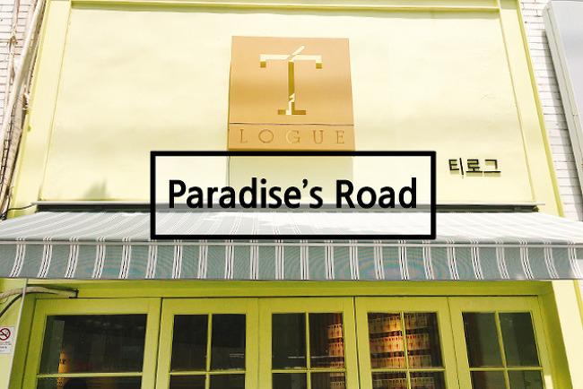 파라다이스's Road) 골목 속 숨은 맛집 찾기! 상수동 레스토랑 및 카페 소개