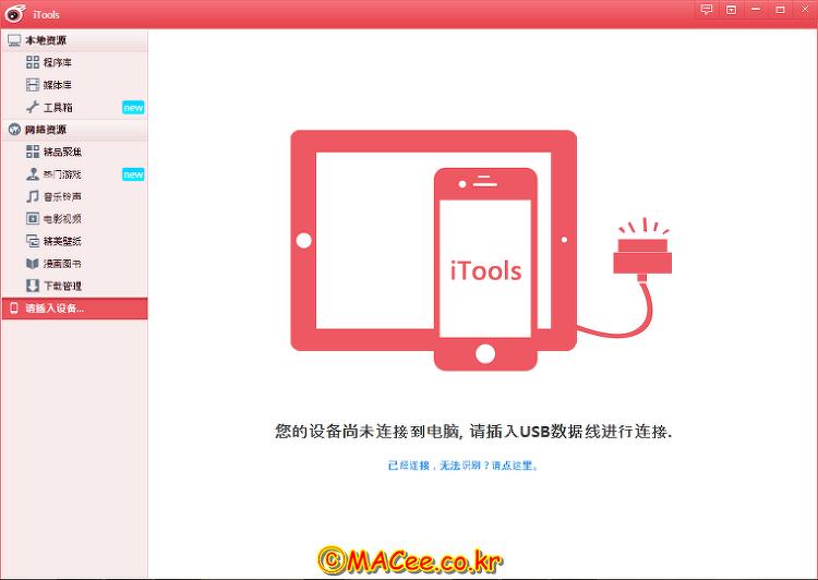 [iTools] 어려운 아이튠즈(iTunes) 사용법보다 훨씬 쉬운 아이툴즈(iTools)!