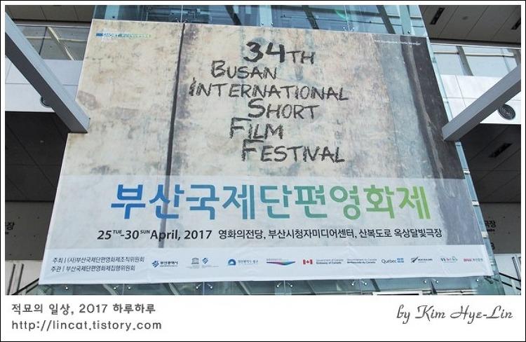[적묘의 부산]영화의 전당,부산국제단편영화제,bisff,2017.04.25(화) ~ 2017.04.30(일),주말은 벡스코와 영화의 전당에서