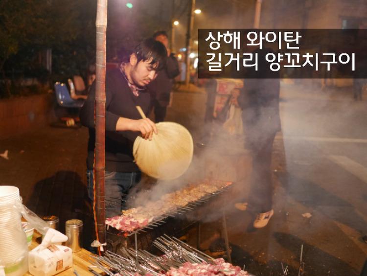[상해여행] 상해의 별미, 와이탄 길거리 양꼬치..
