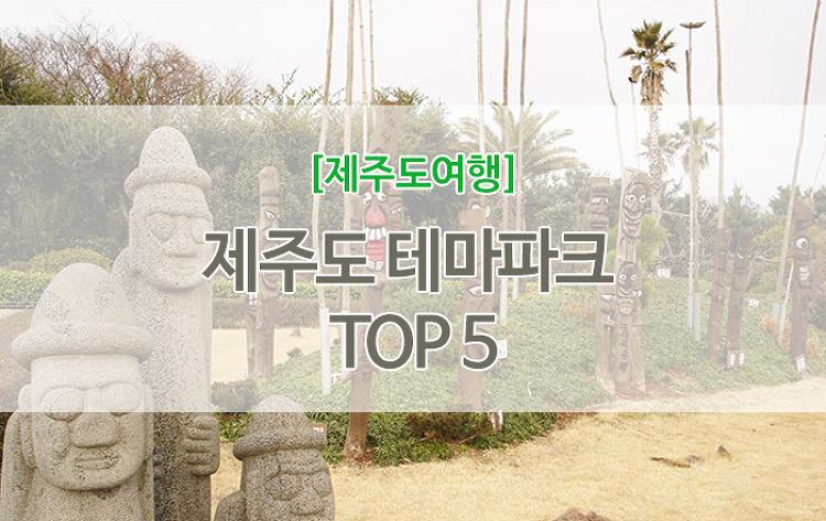 [제주도여행] 제주도 테마파크 TOP5 #제주도여행 #제..
