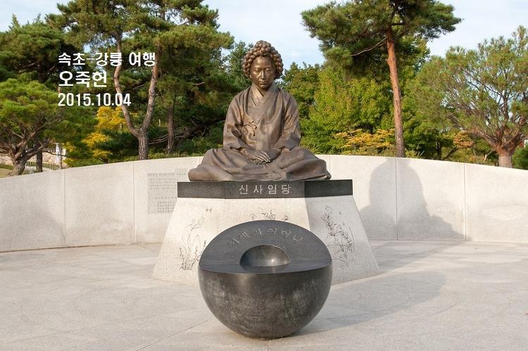 [속초-강릉 여행] 강릉 안목해변 카페거리와 오죽헌