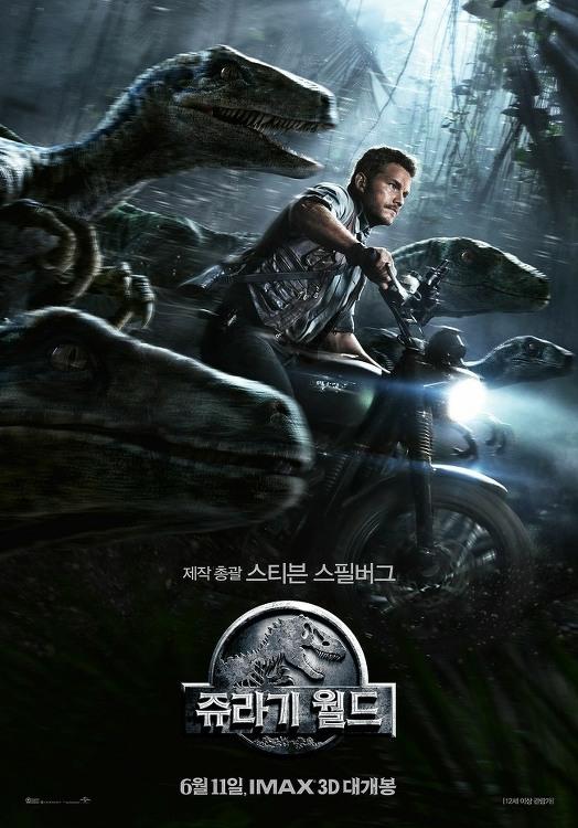 쥬라기 월드 (Jurassic World, 2015)