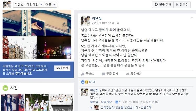 CJ E&M <혼술남녀> 조연출 PD 고(故) 이한빛..