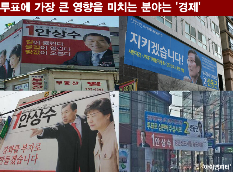 새누리당은 어떻게 승리하나 ① 선거 현수막