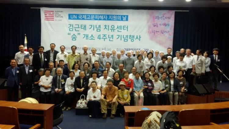 김근태기념치유센터 '숨' 개소 4주년과 국제 고문피해자 지원의 날 기념행사