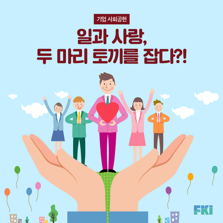 [카드뉴스] 기업 사회공헌의 변신! 지속 가능한 성장을 꿈꾸는 '소셜임팩트비즈니스'