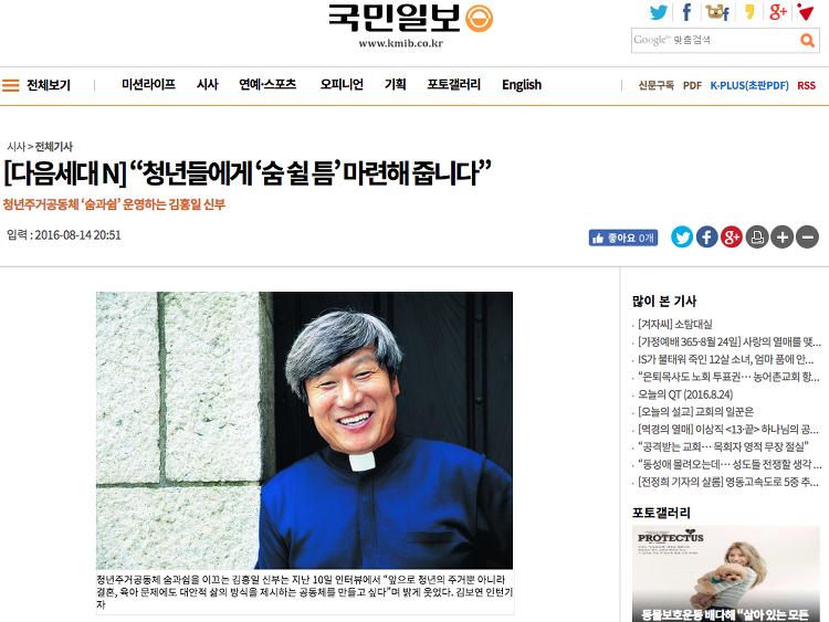 [국민일보] 청년주거공동체, 김홍일 신부