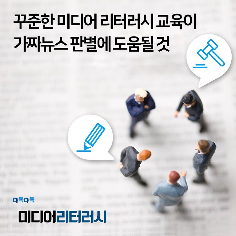 언론진흥재단, '가짜 뉴스와 미디어 리터러시 교육' 세미나