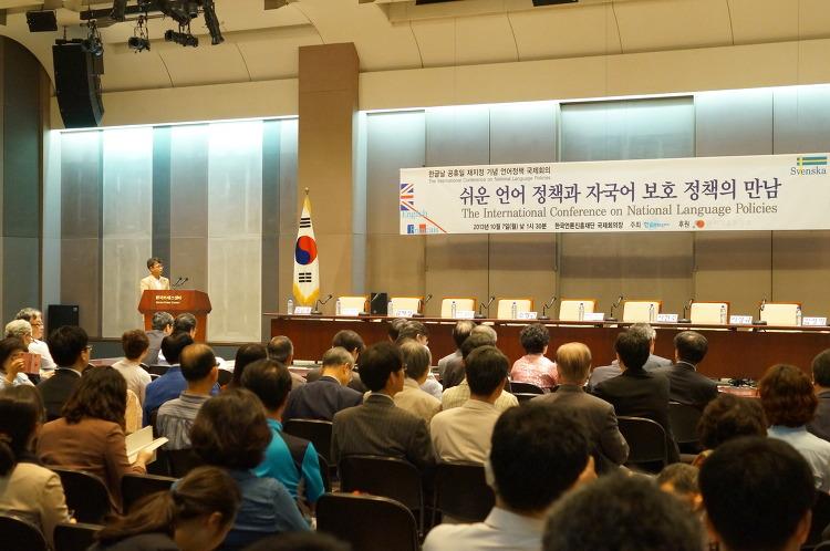 언어정책 국제회의 - 쉬운 언어 정책과 자국어 보호 정책의 만남