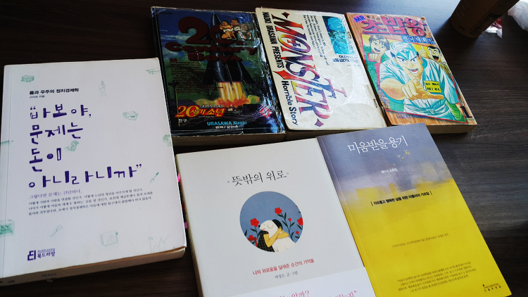주말의 부산독서모임 두말리 책모임 후기