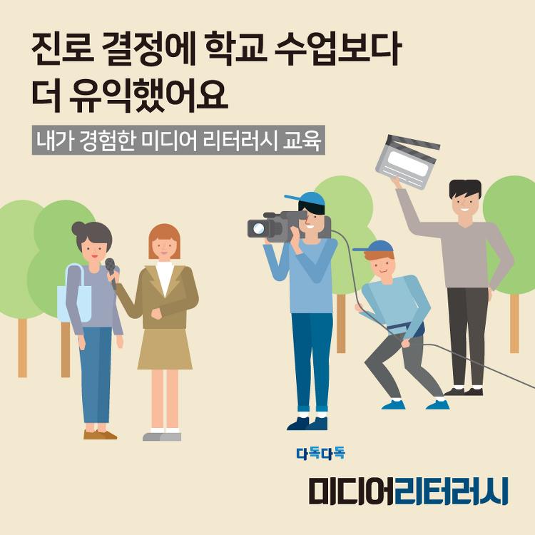 내가 경험한 미디어 리터러시 교육-박소현