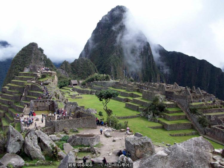 [해외여행] 한대·온대·열대 기후가 함께 존재하는 페루