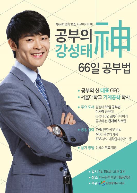 제 64회 명사초청 서구아카데미 개최 안내(12/19)