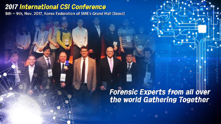 2017 국제 CSI 컨퍼런스가 개최됩니다!