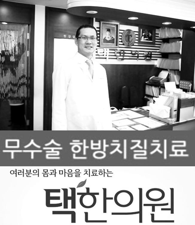 치질사례자[의정부택한의원 2017년 10월]