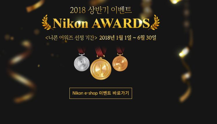 Nikon e-shop 1월 이벤트