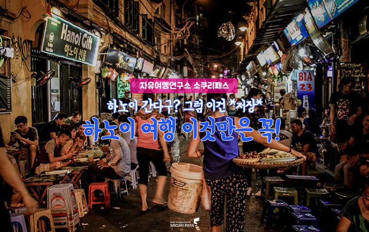 [하노이여행] 하노이 추천 여행코스 : 씨클로/맛집/호안..