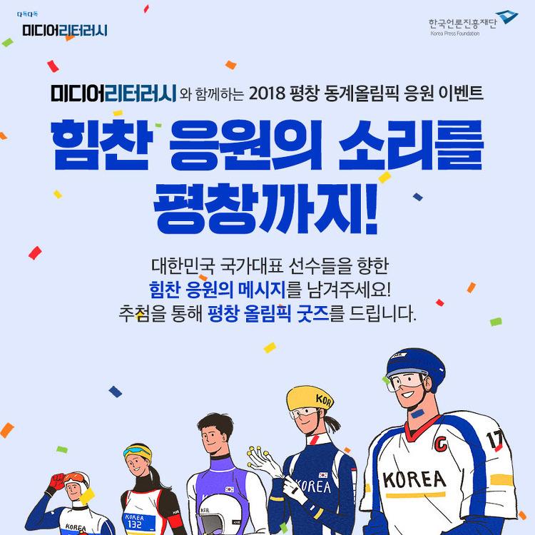 [EVENT] 미디어 리터러시와 함께하는 평창 동계올림픽 응원 이벤트