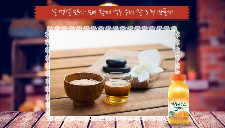 [정보] 설 명절 모두가 모여 함께 먹는 수제 쌀..