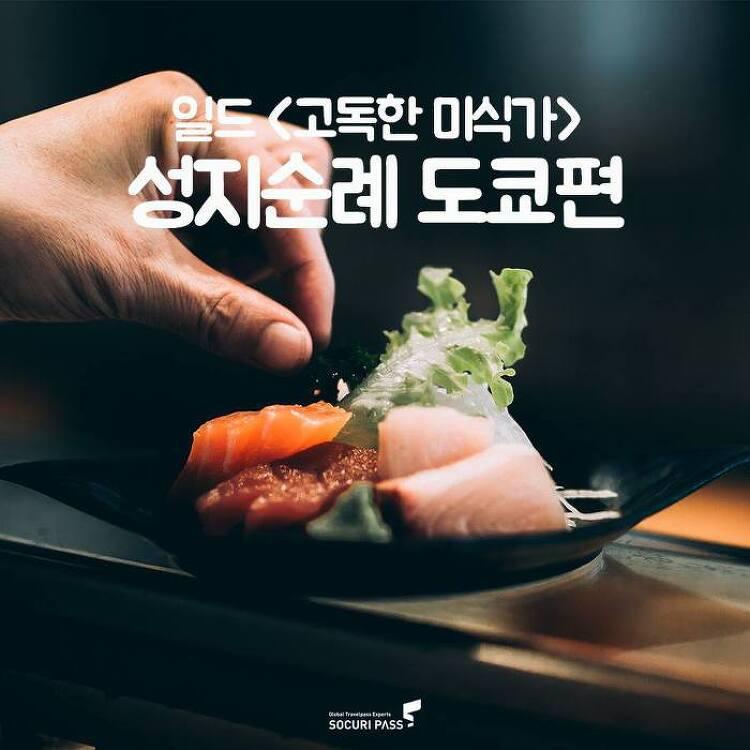 [도쿄여행] <고독한 미식가> 맛집 순례 가이드 : 주소/..