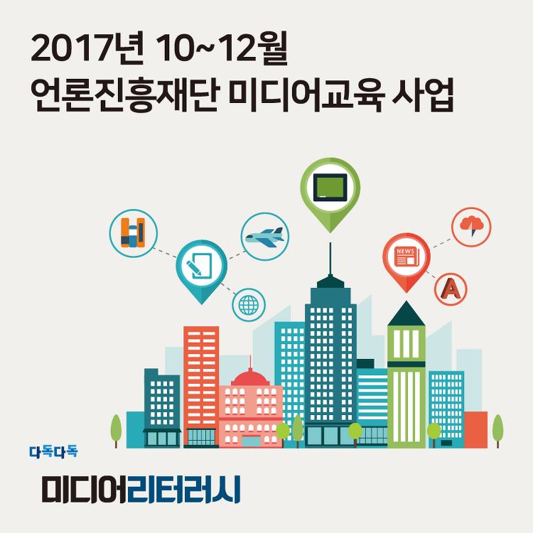 2017년 10~12월 언론진흥재단 미디어교육 사업