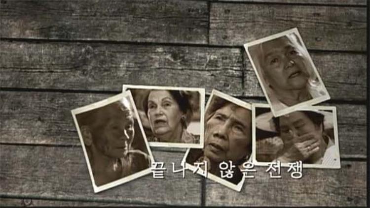 [KBS독립영화관]  끝나지 않은 전쟁 (김동원, 2008)