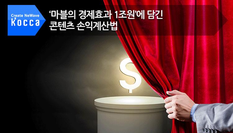 '마블의 경제효과 1조원'에 담긴 콘텐츠 손..