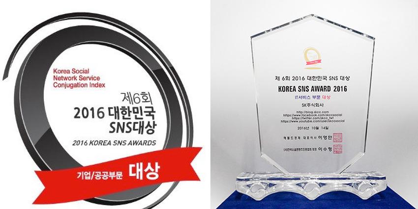 SK주식회사 C&C, 제6회 2016 대한민국 SNS 대상 IT 서비스 부문 대상 수상