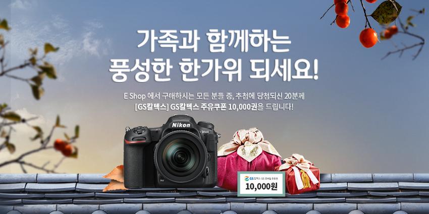 [진행중] Nikon E-Shop 9월 이벤트