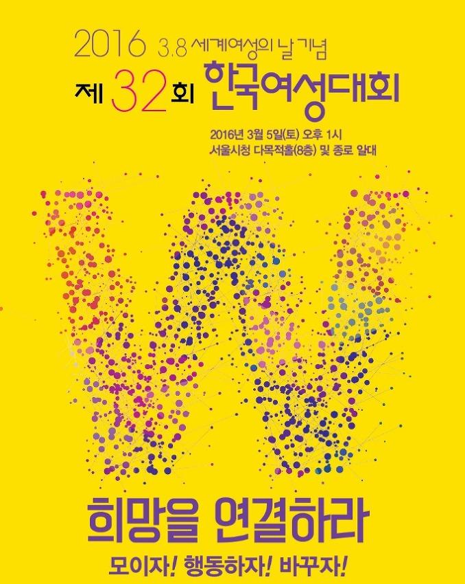 제32회 한국여성대회 (2016년 3월 5일(토) 오후..