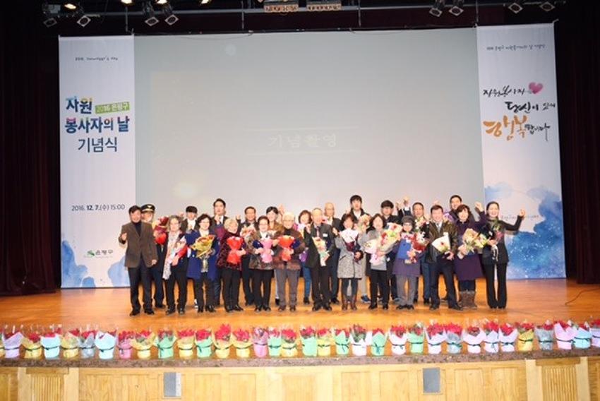 [행사] 2016. 자원봉사자의 날
