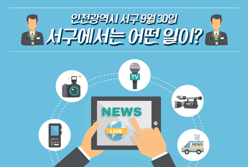 인천시 서구 9월 30일 뉴스 '서구에서는 어떤 일이?'