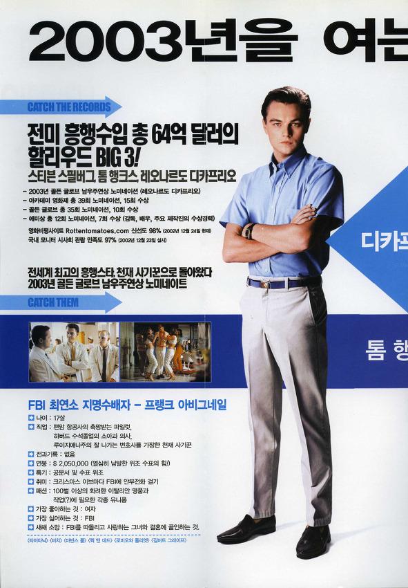 [movie] 캐치 미 이프 유 캔 (2002) ***1/2