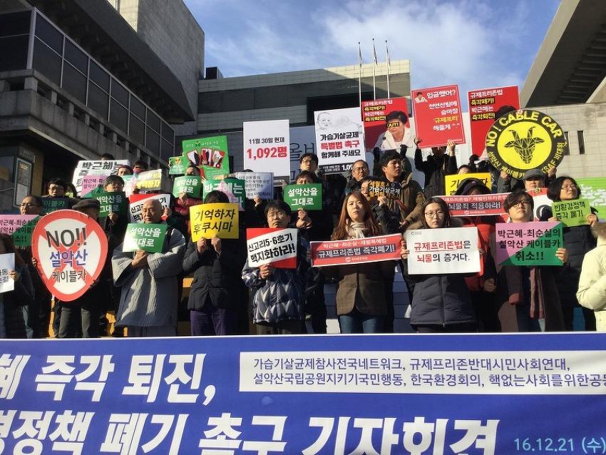 [기자회견] 박근혜 즉각퇴진!반환경정책 즉각 폐기하라!