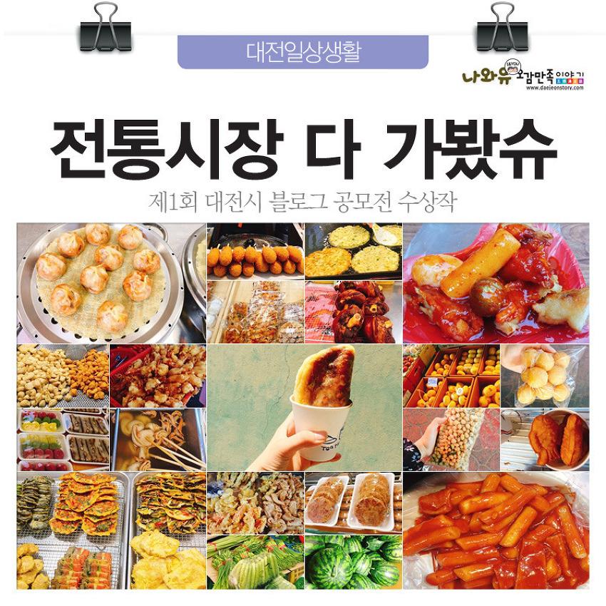 [우수]대전 전통시장 지도 펼쳐볼까! 추석연휴 꿀팁