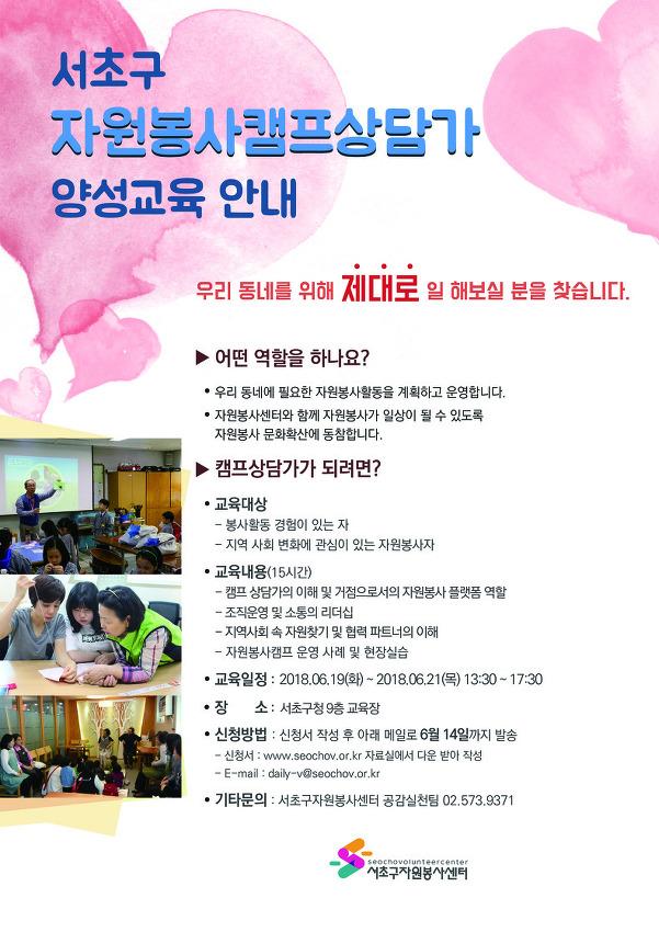 [모집] 자원봉사캠프 상담가 양성교육