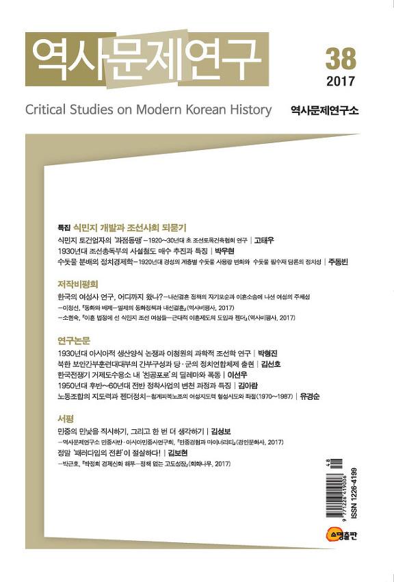 역사문제연구 38호