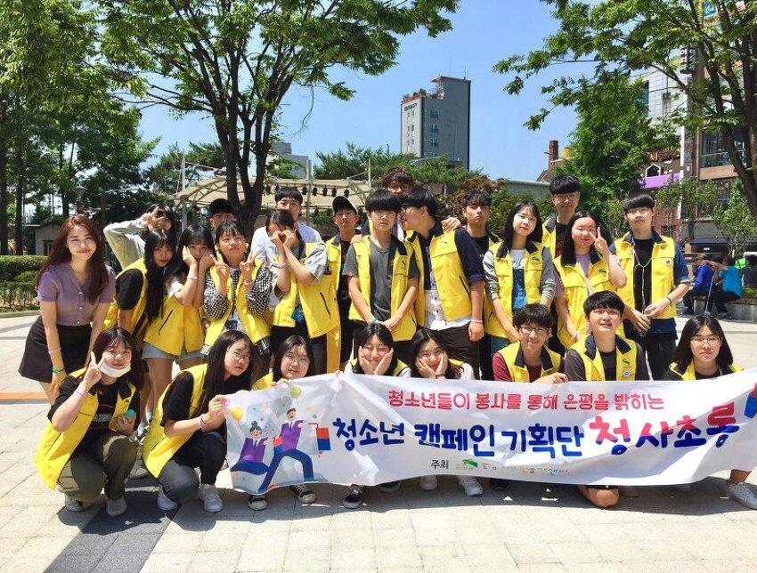 [활동] 청사초롱-청소년 캠페인 기획단 첫 번..