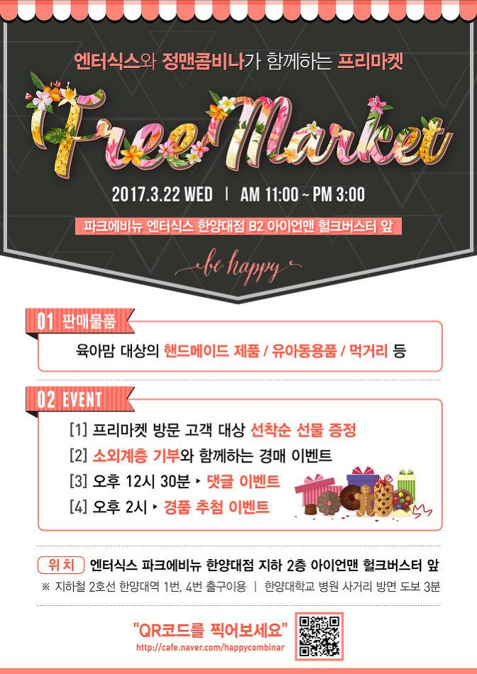 3월 22일(수), 엔터식스와 정맨콤비나가 함께하는 프리마켓!