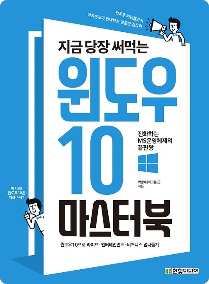 [출간 소식] 윈도우 10 마스터북